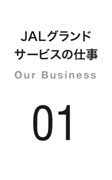 JALグランドサービスの仕事 Our Business 01