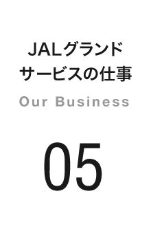 JALグランドサービスの仕事 Our Business 05