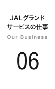 JALグランドサービスの仕事 Our Business 06