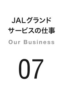 JALグランドサービスの仕事 Our Business 07