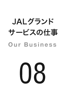 JALグランドサービスの仕事 Our Business 08