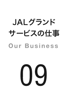 JALグランドサービスの仕事 Our Business 09